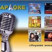 Сборник века - Караоке (DVD) - 90 песен