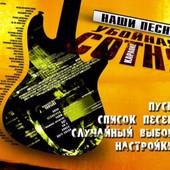 Убойная 100 - Караоке (DVD) - 100 песен