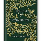 """Последняя. Ренсом Риггз """"Сказки о странных"""" (Сборник)192 стр."""