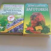 две книги одним лотом