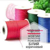 Розпродаж до -60 % Шнур для плетіння, 10м!!! Корея. Колір на вибір. Опис. Дивіться інші мої лоти:)