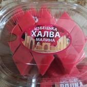 Узбекская халва малина с медом, кешью, миндалем!!!