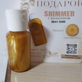 Шиммер с натуральными маслами для сухой кожи с колагеном, аромат дыни,20 мл