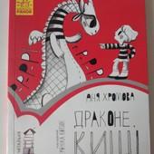 """Книга """"Драконе киш"""" Аня Хромова для самостійного читання"""