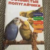 Книга волнистые попугайчики