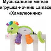 Музыкальная игрушка-ночник Lamaze «Хамелеончик» Отличное состояние !!!!!