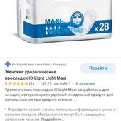 IdLight expert maxi 28шт, урологические вкладыши