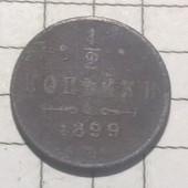 Монета царская 1/2 копейки 1899