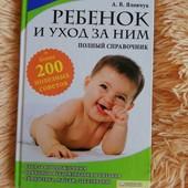 Полезная книга для родителей