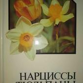 Отличная книга для цветоводов