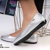 Новинка балеткі срібні стрази.