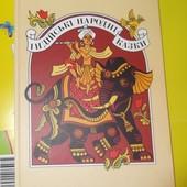 Большая книга индийских сказок 150 страниц, укр.яз.