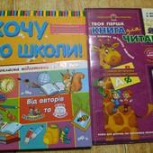 подготовка к школе, развивающие книги