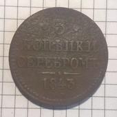 Монета Царская 3 копейки серебром 1843