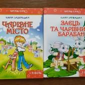 """Дві книжки в чудовому стані! Із серії """"Читаю сам"""""""
