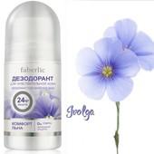 Дезодорант для чувствительной кожи «Комфорт льна» faberlic / УП-10%