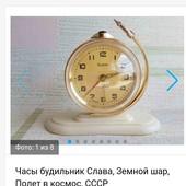 много лотов!!!! будильник Slava
