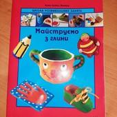 Книги для любителей мастерить 4 шт одним лотом за 50 грн.