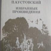 К. Паустовский. Избранные произведения