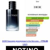 Мужской крутой аромат Sauvage Dior тестер.