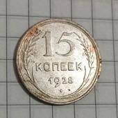 15 Копеек 1928. Серебро