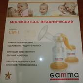 Молокоотсос механический Gamma молоковiдсмоктувач