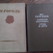Гоголь , Тургенев. цена за обе книги