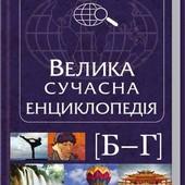Велика сучасна енциклопедія. Том 2. Б-Г 352 стор.