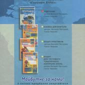 Географія. 6 клас. авт. Уварова,Пестушко