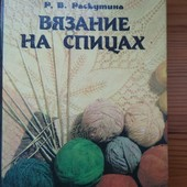 Отличная книга вязание на спицах, 285ст